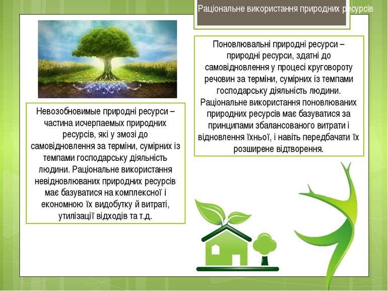 Поновлювальні природні ресурси – природні ресурси, здатні до самовідновлення ...