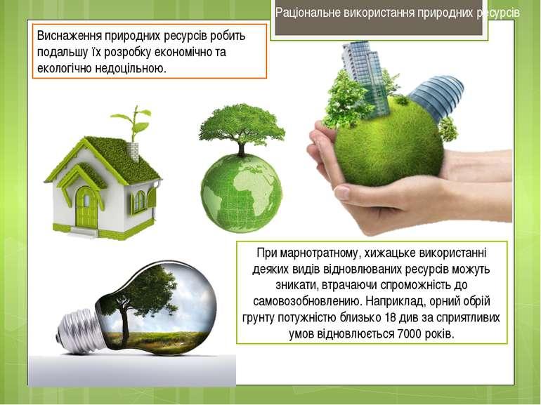 Виснаження природних ресурсів робить подальшу їх розробку економічно та еколо...