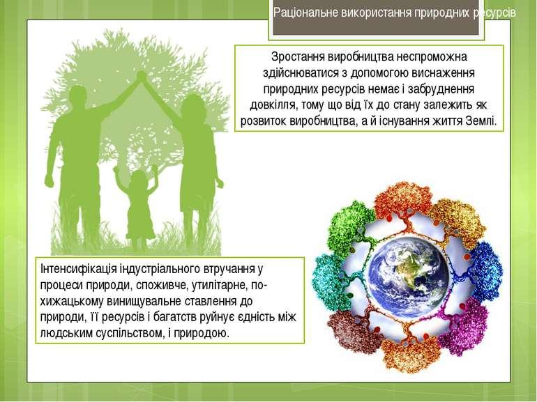 Раціональне використання природних ресурсів Інтенсифікація індустріального вт...