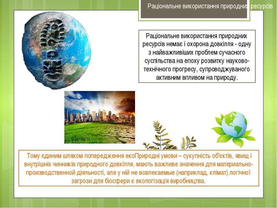 Раціональне використання природних ресурсів немає і охорона довкілля - одну з...