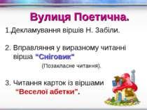 Вулиця Поетична. Декламування віршів Н. Забіли. 2. Вправляння у виразному чит...