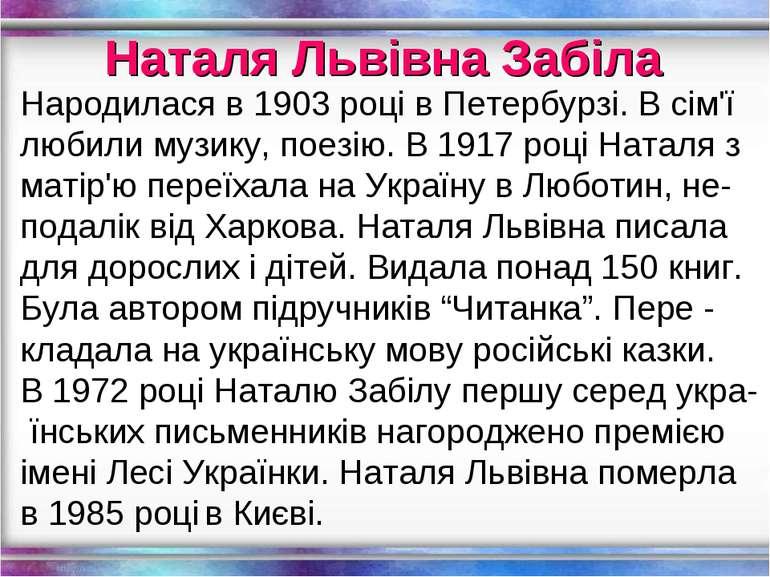 Наталя Львівна Забіла Народилася в 1903 році в Петербурзі. В сім'ї любили муз...