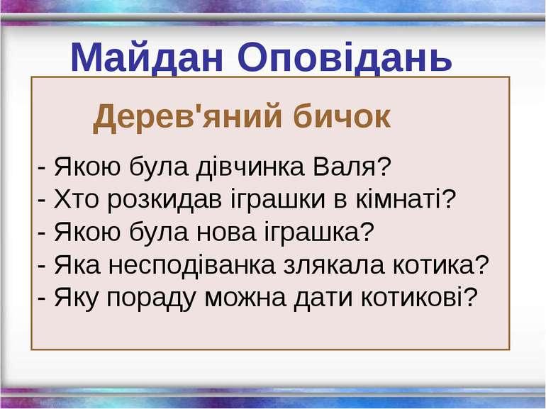 Майдан Оповідань ний Де ре чок би в'я - Якою була дівчинка Валя? - Хто розкид...