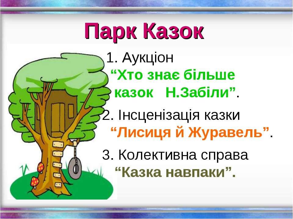 """Парк Казок 1. Аукціон """"Хто знає більше казок Н.Забіли"""". 2. Інсценізація казки..."""