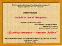 Відділ освіти Канівської райдержадміністрації Районний методичний кабінет Пре...