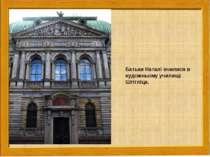 Батьки Наталі вчилися в художньому училищі Штігліца.