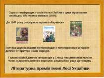 Одним з найкращих творів Наталі Забіли є цикл віршованих оповідань «Ясоччина ...