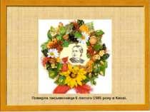 Померла письменниця 6 лютого 1985 року в Києві.
