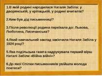 1.В якій родині народилася Наталя Забіла: у дворянській, у кріпацькій, у роди...