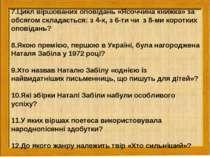 7.Цикл віршованих оповідань «Ясоччина книжка» за обсягом складається: з 4-х, ...
