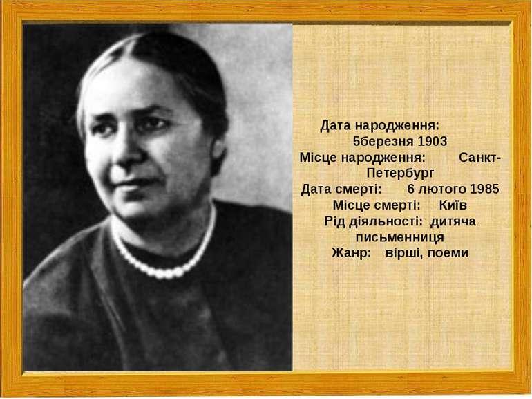 Дата народження: 5березня 1903 Місце народження: Санкт-Петербург Дата смерті:...