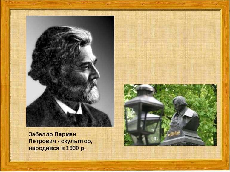Забелло Пармен Петрович - скульптор, народився в 1830 р.