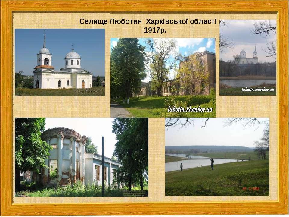 Селище Люботин Харківської області 1917р.