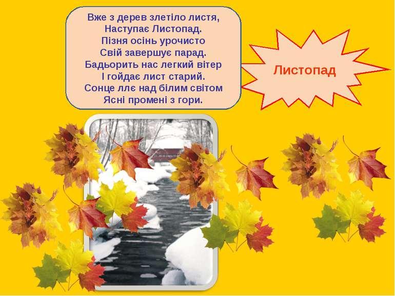 Вже з дерев злетіло листя, Наступає Листопад. Пізня осінь урочисто Свій завер...