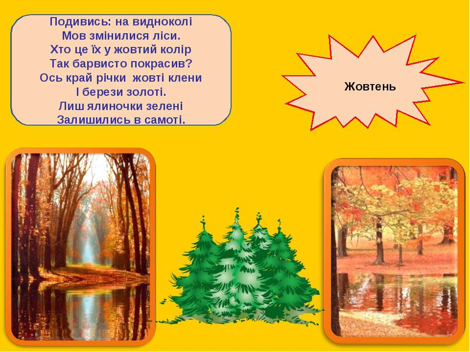 Подивись: на видноколі Мов змінилися ліси. Хто це їх у жовтий колір Так барви...