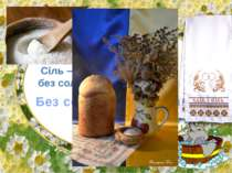 Хліб-сіль їж,а правду ріж. Прислів'я Сіль – всьому голова, без солі і жито – ...