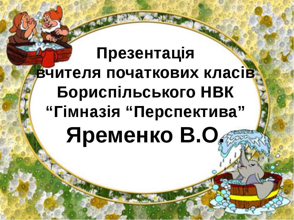 """Презентація вчителя початкових класів Бориспільського НВК """"Гімназія """"Перспект..."""