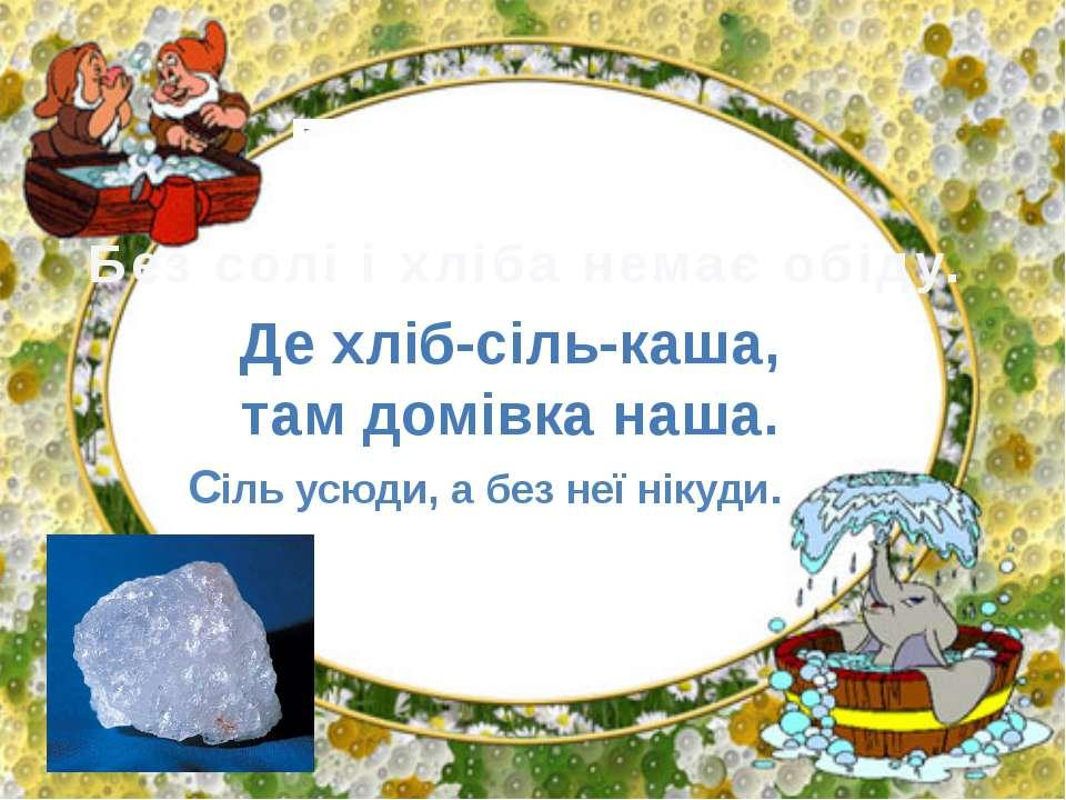 Прислів'я Без солі і хліба немає обіду. Де хліб-сіль-каша, там домівка наша. ...
