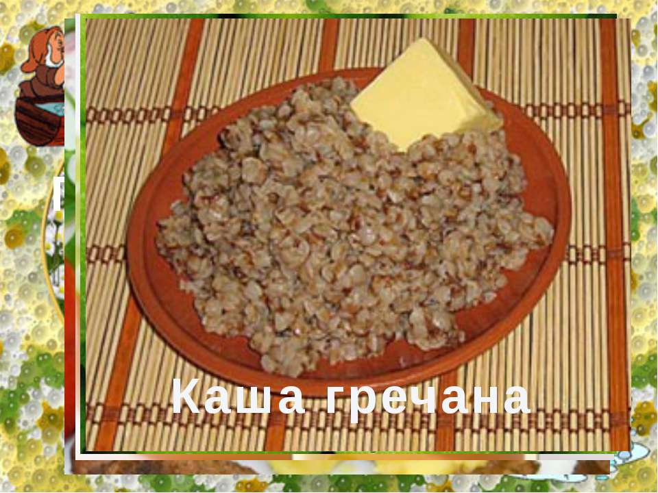 Гра «Солю – не солю» борщ салат Картопляне пюре сік Яблука Каша гречана