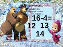 16-4= 12 14 13