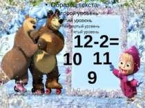 12-2= 10 9 11