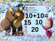 10+10= 15 20 10