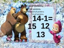 14-1= 15 13 12