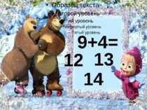 9+4= 12 14 13