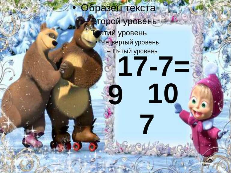 17-7= 9 7 10