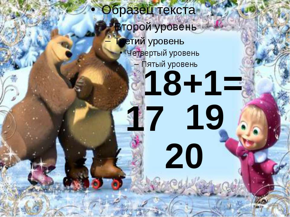 18+1= 17 20 19