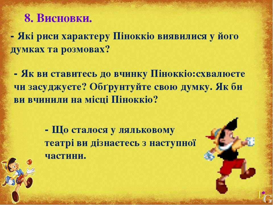 8. Висновки. - Які риси характеру Піноккіо виявилися у його думках та розмова...