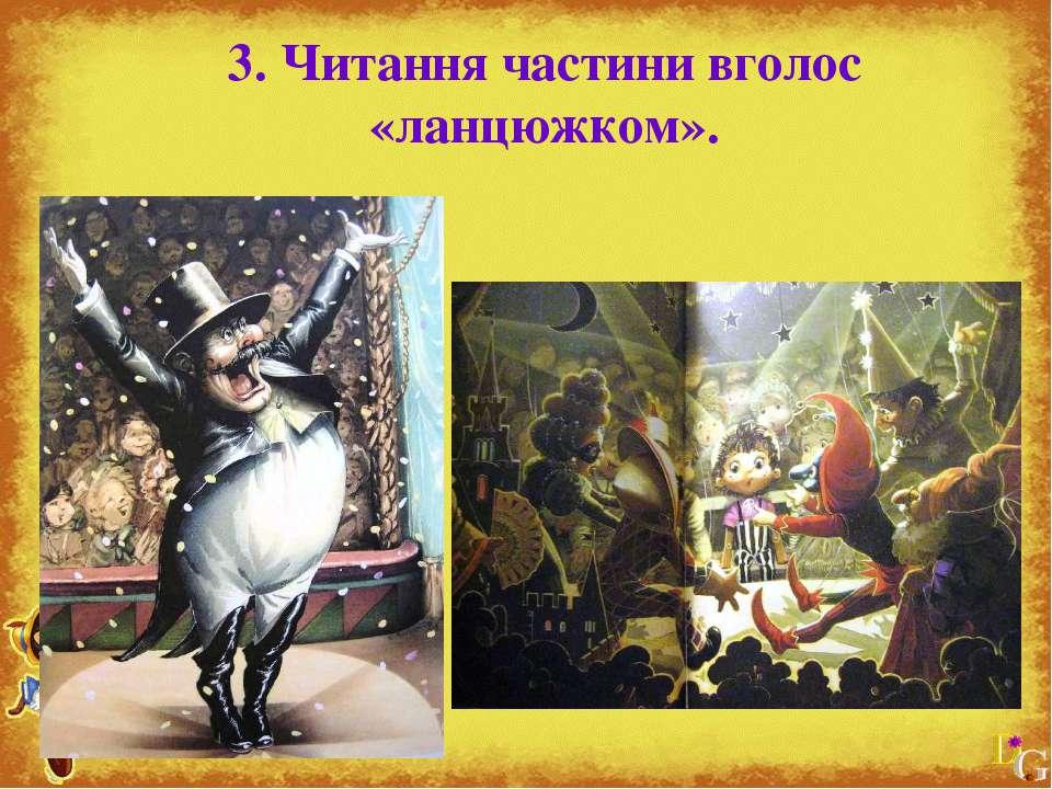 3. Читання частини вголос «ланцюжком».