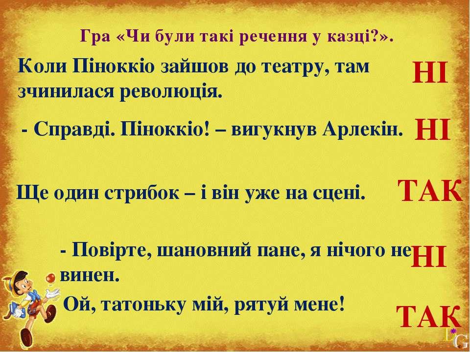 Гра «Чи були такі речення у казці?». Коли Піноккіо зайшов до театру, там зчин...