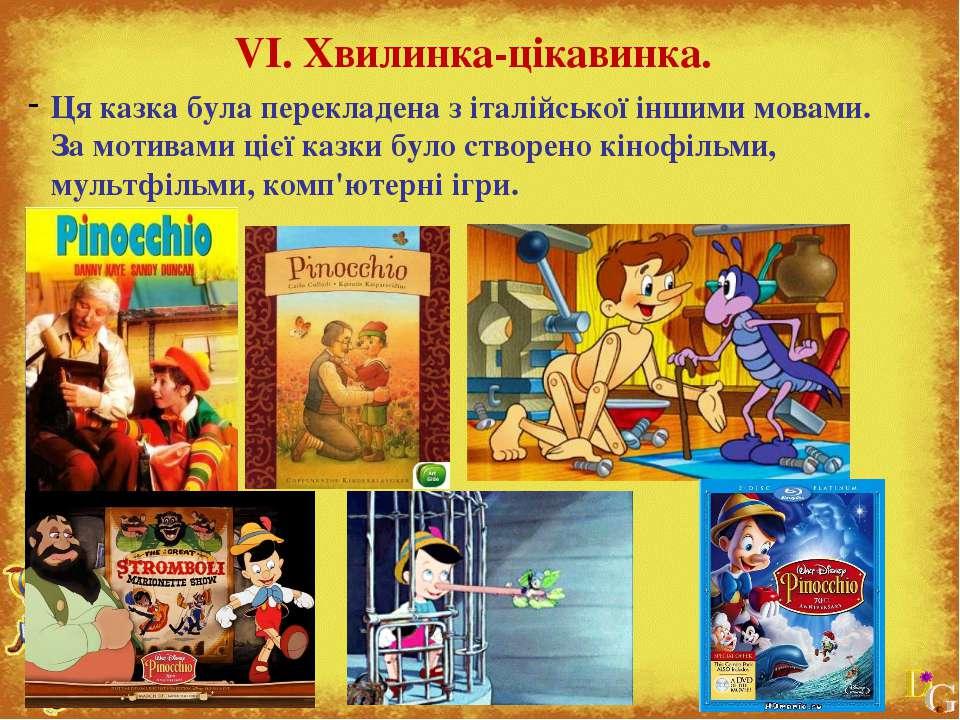 Ця казка була перекладена з італійської іншими мовами. За мотивами цієї казки...