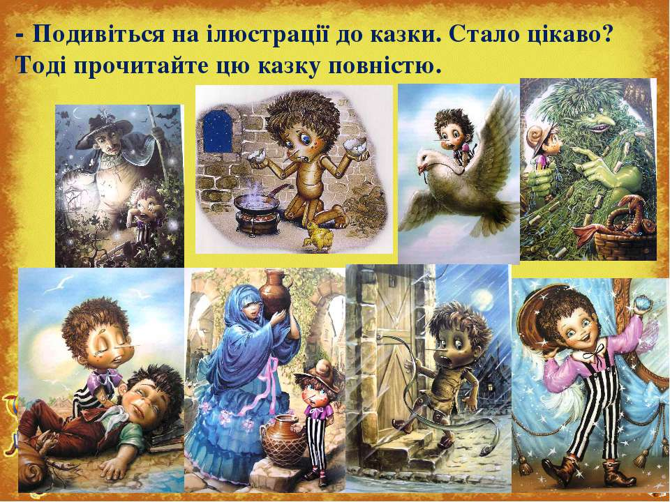 - Подивіться на ілюстрації до казки. Стало цікаво? Тоді прочитайте цю казку п...