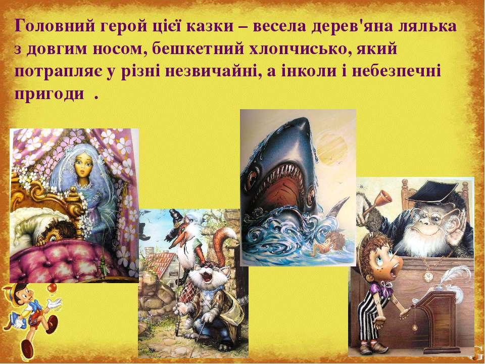 Головний герой цієї казки – весела дерев'яна лялька з довгим носом, бешкетний...