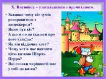 Х. Висновок – узагальнення з прочитаного. Завдяки чому кіт зумів розправитися...