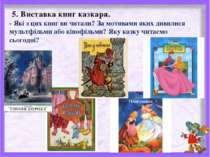 5. Виставка книг казкаря. - Які з цих книг ви читали? За мотивами яких дивили...