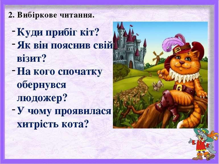 2. Вибіркове читання. Куди прибіг кіт? Як він пояснив свій візит? На кого спо...