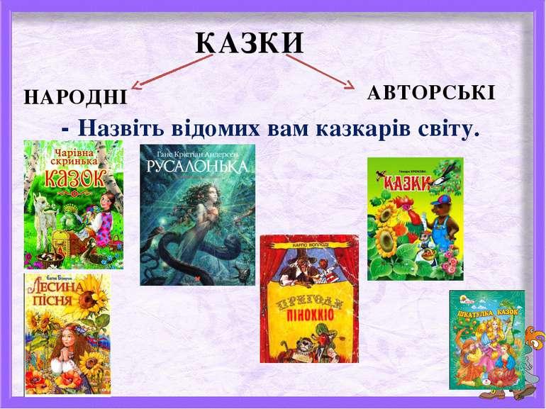 КАЗКИ НАРОДНІ АВТОРСЬКІ - Назвіть відомих вам казкарів світу.