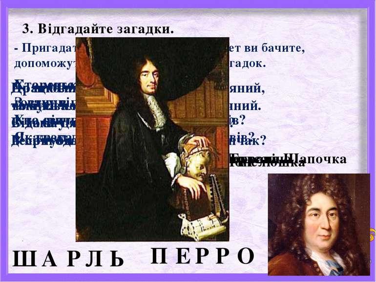 3. Відгадайте загадки. - Пригадати ім'я казкаря, чий портрет ви бачите, допом...