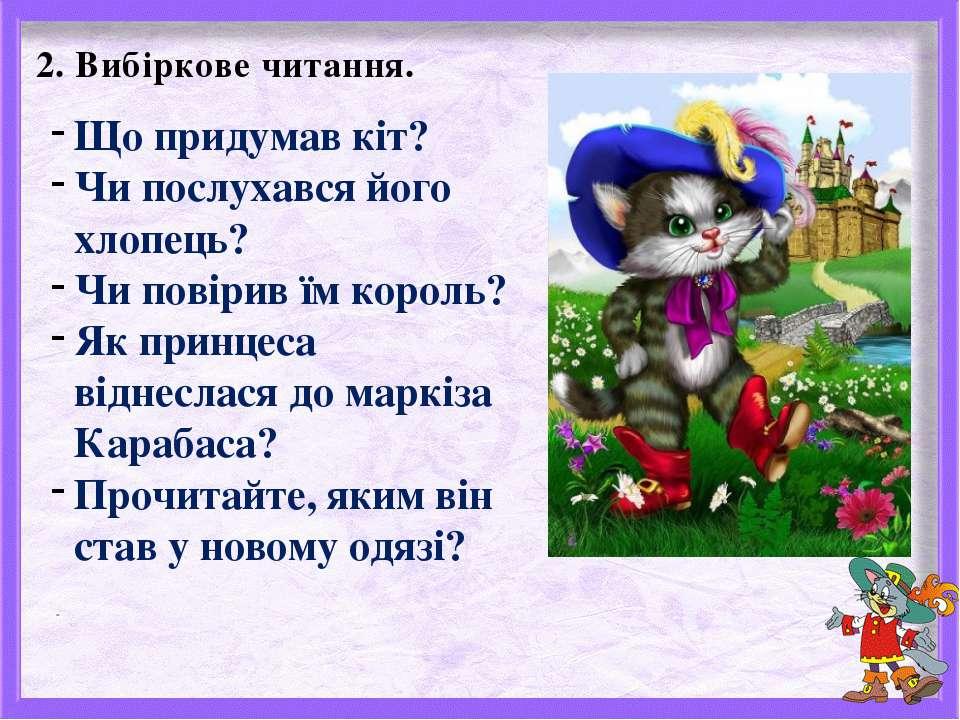 2. Вибіркове читання. Що придумав кіт? Чи послухався його хлопець? Чи повірив...