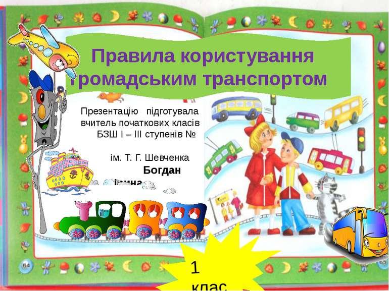 Правила користування громадським транспортом Презентацію підготувала вчитель ...