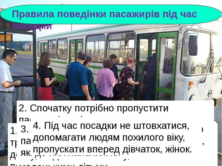 Правила поведінки пасажирів під час посадки 1. Посадку ( висадку ) після зупи...