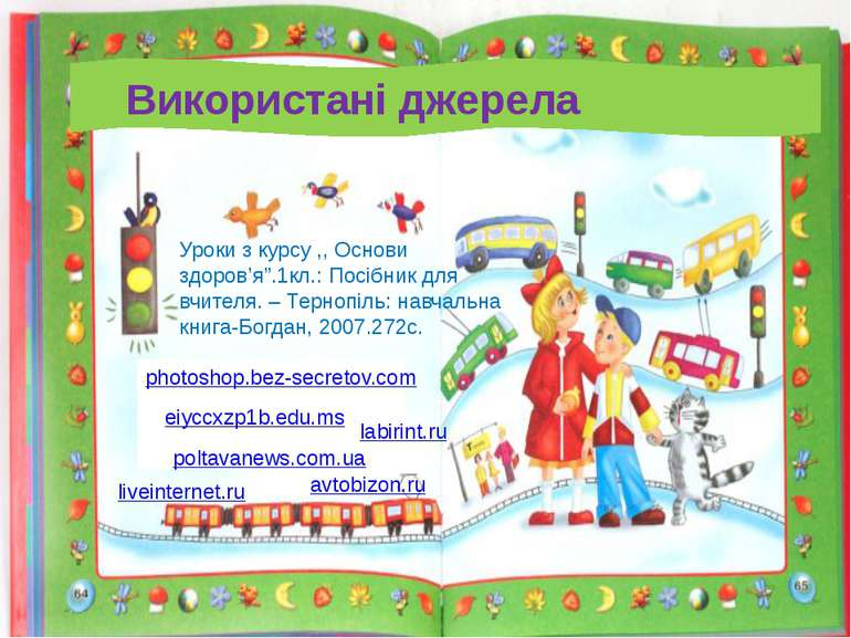 Використані джерела photoshop.bez-secretov.com liveinternet.ru labirint.ru ei...