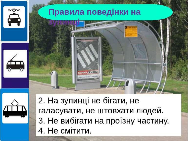 Правила поведінки на зупинці 1. Пасажирський транспорт треба чекати на тротуа...