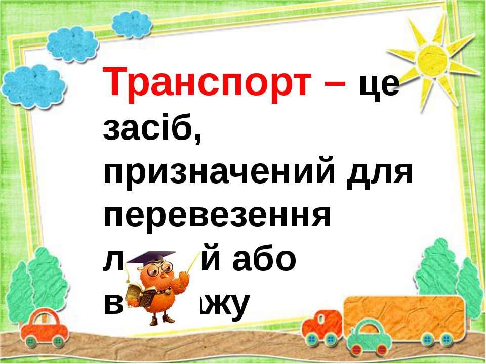 Транспорт – це засіб, призначений для перевезення людей або вантажу