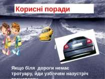 Корисні поради Якщо біля дороги немає тротуару, йди узбіччям назустріч трансп...