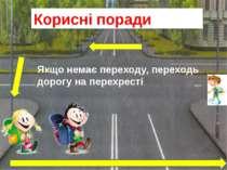 Корисні поради Якщо немає переходу, переходь дорогу на перехресті
