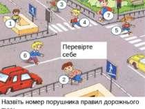 Назвіть номер порушника правил дорожнього руху 1 7 6 5 4 3 2 Перевірте себе